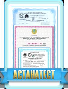 "Сертификационный центр ""Астанатест"""