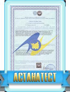 Свидетельство о госрегистрации Таможенного Союза