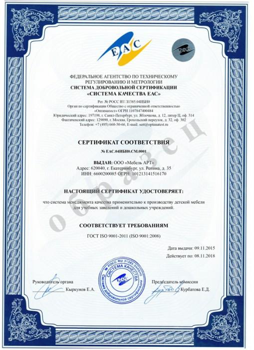 Как и где получить сертификат исо 9001 рк сертификация б/у автомобилей