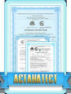 Сертификат ГОСТ К