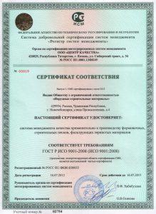 Добровольный сертификат на песок_1