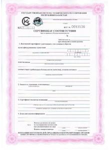 Сертификат соответствия Казахстан 3