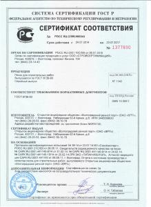 Сертификат соответствия на песок2_3